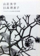 【「山荘美学 日高理恵子とさわひらき」展】カタログ・図録
