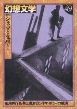 【幻想文学 第49号 シネマと文學!】