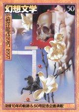 【幻想文学 第50号 澁澤龍彦1987-1997】