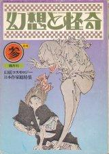 【幻想と怪奇 6号 幻妖コスモロジー|日本作家総特集】