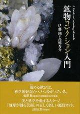 【鉱物コレクション入門】伊藤剛/高橋秀介