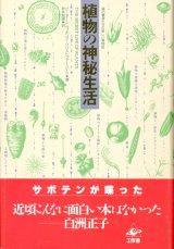 【植物の神秘生活 緑の賢者たちの新しい博物誌】ピーター・トムプキンズ/クリストファー・バード