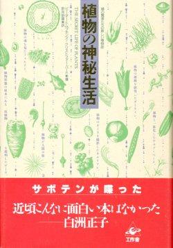 画像1: 【植物の神秘生活 緑の賢者たちの新しい博物誌】ピーター・トムプキンズ/クリストファー・バード