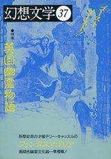 【幻想文学 第37号 英国幽霊物語】