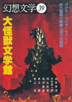 画像1: 【幻想文学 第39号 大怪獣文学館】