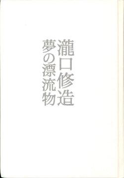 画像1: 【瀧口修造 夢の漂流物展】カタログ・図録