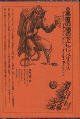 【悪魔の陽の下に 世界幻想文学大系11】G・ベルナノス