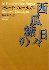【西瓜糖の日々】リチャード・ブローディガン