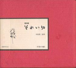 画像1: 【復刻版 それいゆ(全6冊・別冊1)】
