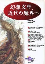 【ナイトメア叢書2 幻想文学、近代の魔界へ】