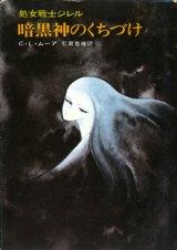 【処女戦士ジレル 暗黒神のくちづけ】C・L・ムーア