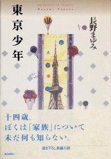【東京少年】(サイン本)長野まゆみ
