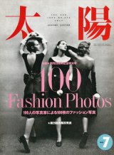 【太陽 100 Fashion Photos】1992/7
