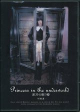 【迷宮の眠り姫 -Princess in the underworld- (DVD作品集)】村田兼一