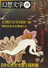 【幻想文学 第29号 幻視の文学1930-40 昭和文学の幻視者たち 日本幻想文学誌5昭和篇】