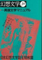 【幻想文学 第30号 異端文学マニュアル 日本幻想文学誌6昭和篇】