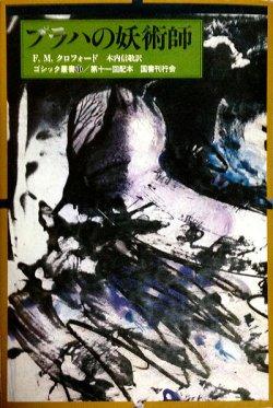 画像1: 【ゴシック叢書第1期11巻 プラハの妖術師】F.M.クロフォード