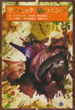 画像1: 【ゴシック叢書第1期14巻 ヴァセック/泉のニンフ】W.ベックフォード
