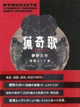 【猟奇歌】夢野久作/赤澤ムック