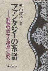 【ファンタジーの系譜 妖精物語から夢想小説へ】杉山洋子