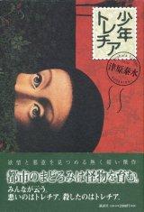 【少年トレチア】津原泰水
