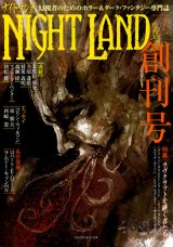 【NIGHT LAND 創刊号】