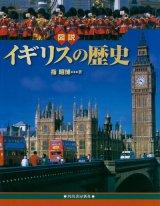 【図説 イギリスの歴史】指昭博