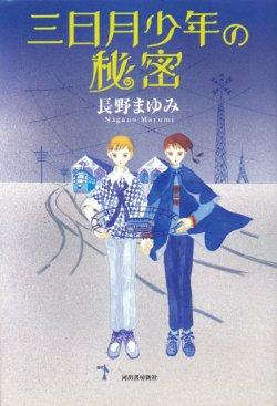 画像1: 【三日月少年の秘密】(サイン本)長野まゆみ