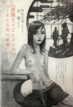 画像1: 【蹂躙史エピトマイザ   ブックレット】(サイン本)