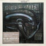 【ギーガーズ・エイリアン ―Giger's Alien】H・R・ギーガー