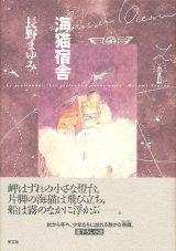 【海猫宿舎】(サイン本)長野まゆみ