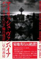 【アイリッシュ・ヴァンパイア】ボブ・カラン