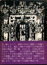 【黒い櫃】クロード・セニョール