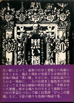 画像1: 【黒い櫃】クロード・セニョール