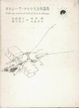 【ガルシーア=マルケス全短篇集】ガルシーア=マルケス