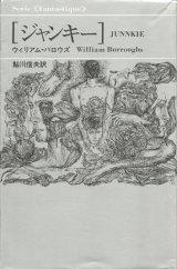 【ジャンキー】ウィリアム・バロウズ