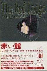 【赤い館 魔法の本棚3】H.R.ウエイクフィールド