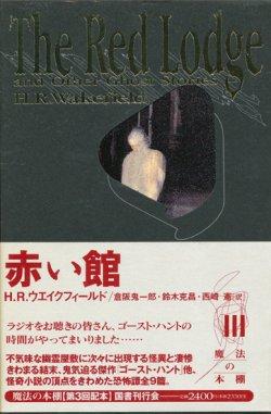 画像1: 【赤い館 魔法の本棚3】H.R.ウエイクフィールド