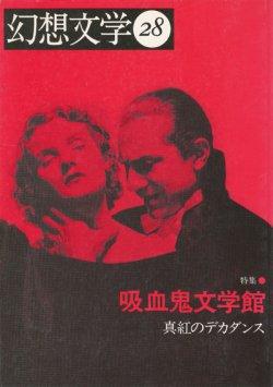 画像1: 【幻想文学 第28号 吸血鬼文学館 真紅のデカダンス】