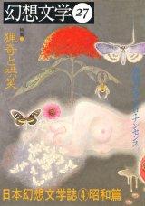 【幻想文学 第27号 猟奇と哄笑 日本幻想文学誌4昭和篇】
