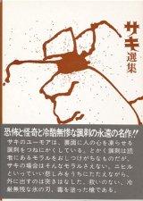 【サキ選集】サキ