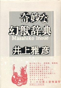 画像1: 【奇妙な幻獣辞典】井上雅彦
