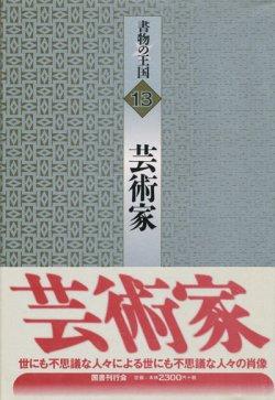 画像1: 【書物の王国 13 芸術家】