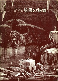画像1: 【ラヴクラフト傑作集 暗黒の秘儀】H・P・ラヴクラフト