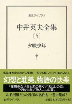 画像1: 【中井英夫全集5 夕映少年】中井英夫