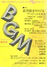 【BGM 創刊号 澁澤龍彦をめぐるブック・コスモス】