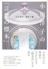 【小川洋子の「言葉の標本」】小川洋子/福住一義