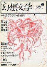 【幻想文学 第6号 ラヴクラフト症候群】