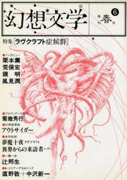 画像1: 【幻想文学 第6号 ラヴクラフト症候群】