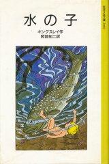 【水の子】キングスレイ
